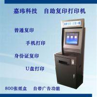 自助复印打印机扫码支付投币便民服务无人值守