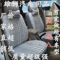 吉利新帝豪金刚自由舰远景熊猫奇瑞QQ3风云2E3E5汽车座套四季通用