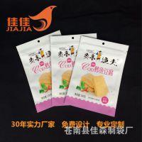 厂家定制海鲜即食水产制品鳕鱼豆腐炎亭鱼饼开窗透明半镀铝包装袋
