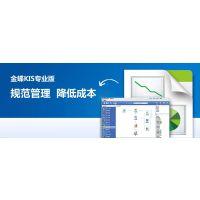 金蝶专业版业务模块供应链管理 武汉金蝶软件金蝶专业版报价