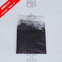 透明兰2N (35蓝)