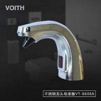 福伊特酒店龙头式皂液器 VT-8608台盆式自动皂液器机体铜电镀 时尚坚固耐用