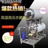 五香鸡背专用蒸汽式杀菌锅 延长保质期设备