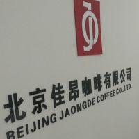 北京佳昂咖啡有限公司