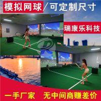 2018最新产品瑞康乐模拟网球