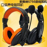 索雅纳S750立体声头戴式笔记本台式电脑耳机游戏耳麦带麦克风话筒