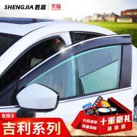 吉利新帝豪百万款晴雨挡GS博越EC7远景X6改装suv车窗雨眉GL挡雨板