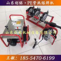 PE管热熔机 山东创铭200-63pe管焊接机 PE热熔对接机