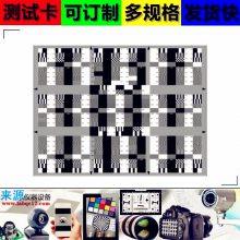 YE278分辨率8K(UHD TV2)测试图卡200-4000CPH相机镜头极限测试卡