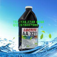 汉高乐泰AA3211紫外线UV胶经销商 美国进口乐泰3211UV胶水价格 1000ml