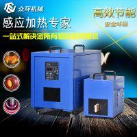 高频淬火设备 高频棒料淬火机 感应加热机厂家 众环机械