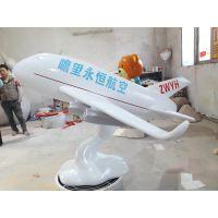 美陈玻璃钢飞机模型雕塑 仿真航空道具装饰定制厂家