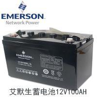 艾默生蓄电池U12V370免维护铅酸12V-100AH 工业机房UPS电池维谛