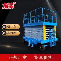 现货直销SJY18米移动剪叉式升降平台 液压式电动升降机