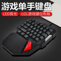 新盟K108机械手感单手键盘枪神王座游戏吃鸡手游左手小键盘ebay
