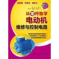 电动机维修与控制电路 艾默生TD1000基本配线知识