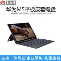 华为M5平板保护套 电脑皮套无线键盘 M5 Pro10.8寸保护壳原装正品