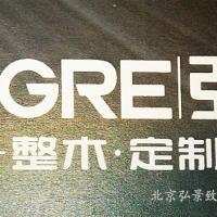 北京弘景致诚家具制造有限公司