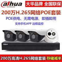 大华网络200万H.265监控设备套装1-16路POE高清夜视摄像头套餐