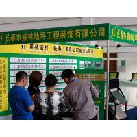 2019第17届哈尔滨国际地坪材料及施工设备展览会