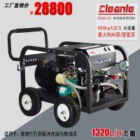 洁乐美E500-22大流量高压清洗机工地除锈混凝土搅拌车清理冲洗机