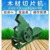 丰赫环保机电设备 600型木材切片机 树枝圆木削片机粉碎机