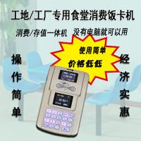 工地食堂刷卡消费饭卡机 使用简单 价格便宜