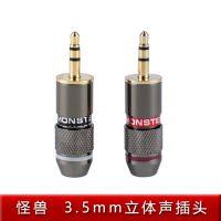 纯铜镀金3.5mm接线头 3.5mm插头手机 耳机插头 双声道插头音响插