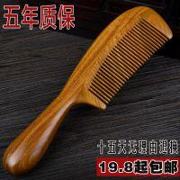 绿檀木梳子家用天然玉檀香木梳长发脱发按摩梳子防静电刻字木梳子