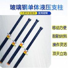 DWB35玻璃钢单体液压支柱 --石家庄产临时支护用液压支柱
