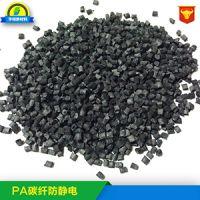 深圳导电防静电工程塑料 PA尼龙 聚酰胺 可定制生产