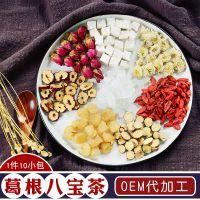 奥淼 葛根八宝茶组合养生茶清热盖碗茶含桂圆红枣片玫瑰八种材料