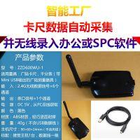 华秋/广陆卡尺/智能/无线数据接受器/转换器/自动录入/SPC采集/WU