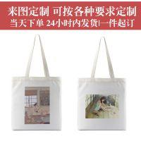 ins猫和少女便携购物袋DIY定做帆布袋简约文艺手提杂物袋折叠布包