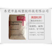 PA66美国杜邦 70G30HSL NC010加玻纤30%增强 热稳定尼龙聚酰胺66