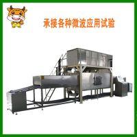 食品烘干机/催化剂微波干燥设备/兰博特真空干燥机
