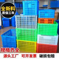 塑料周装箱680框箩长方形塑料周转筐755加厚物流中转塑料框胶框
