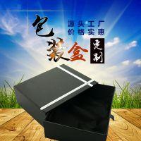 定做订做定制东莞礼品盒定制包装盒纸盒翻盖书本天地抽屉飞机盒
