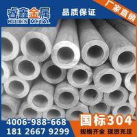 厂价批发304不锈钢厚壁管规格全 304无缝钢管厚壁73*4mm 管材厂家