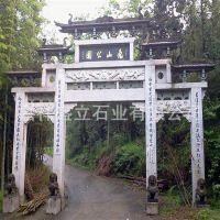 山东石牌坊厂家定做青石牌坊 公园景区石雕大门