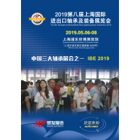 2019 第八届上海国际进出口轴承及装备展览会