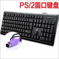 台式机圆口键盘 有线键盘ps2接口 圆孔键盘 静音防水办公圆头USB