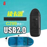 川宇C299多功能读卡器 相机卡多合一高速SD SDHC microSD卡读卡器