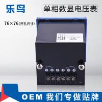 贴牌厂家 导轨电能表 挂壁电能表 国网表 乐鸟专做OEM
