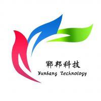 珠海市郓邦科技有限公司
