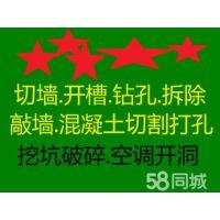南京专业钻安装各种机械设备的地锚孔.空调洞.浴霸孔.换气扇孔.专业打上下水管预留孔