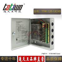 DC12V10A120W九路输出LED显示屏亮化工程通天王防雨开关电源