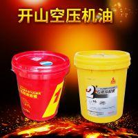 浙江开山牌螺杆机空压机机油专用1号2号冷却液螺杆机润滑油保养