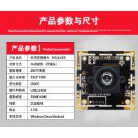 IMX291索尼低照度摄像头1080P 60帧高帧率 0.0001lux星光级摄像头