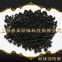 上海易芙4.0mm煤质柱状活性炭 工业脱硫煤质柱状活性炭